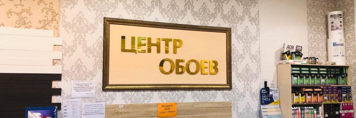 Магазин Центр Обоев